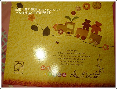 彌月禮DSC00680