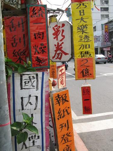 力拼7-11的東榮商店