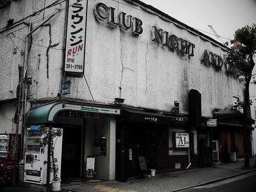 昼間のクラブ