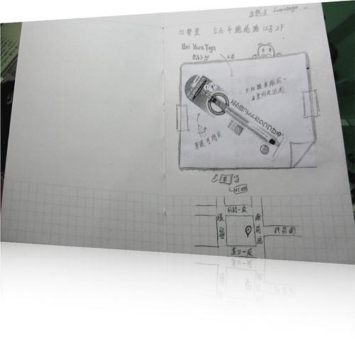 小泉筆記本XD