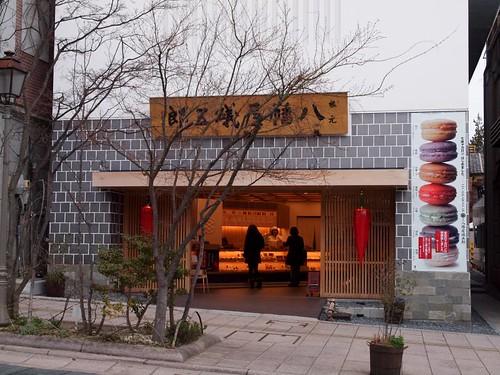 Red pepper shop