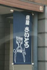 IMG_0900 (shinyai) Tags: japan aomori hirosaki
