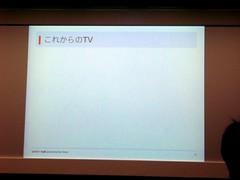 近未来テレビ会議@SONY 06