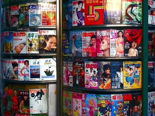 Beijing magazine stand