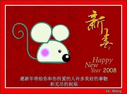 happy chinese new year 2008 2008 - Chinese New Year 2008