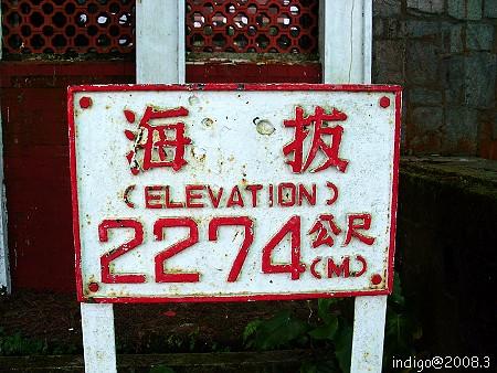 海拔2274M (by indigo@Taiwan)