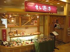 japon 2008