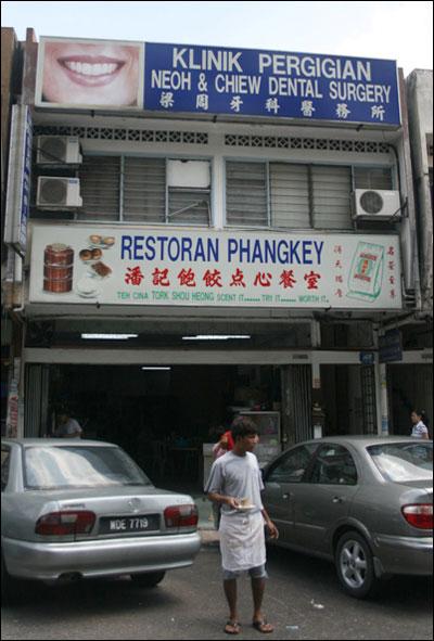 phang key dim sum restaurant