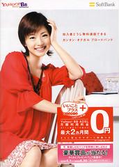 Attention Please (yangkuo) Tags: red smile japan japanese yahoo aya pretty internet scan kawaii service akihabara bb brochure canoscan broa