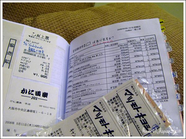 081030_07_日本金剛經