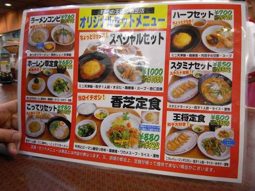 餃子の王将(香芝店)-05