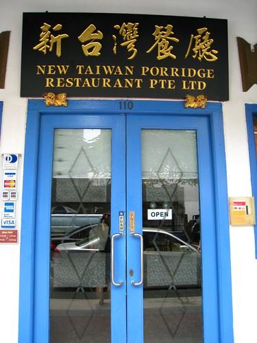 New Taiwan Porridge storefront.JPG
