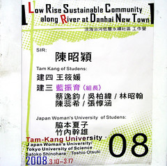 IMG_2413.jpg (Blue-Interface) Tags: blue asian asia low workshop rise 2008 bi communities sustainable    cyl tangsui          zipbzi lanzu2000 httplanzulcom