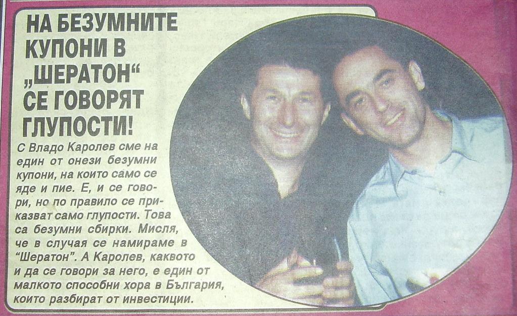 """Мартин Заимов с Владимир Каролев на купон в """"Шератон"""""""