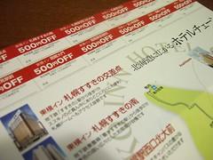 東橫inn折價DM