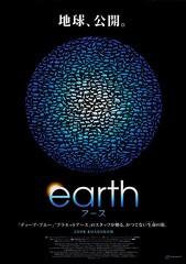 earth_ver2