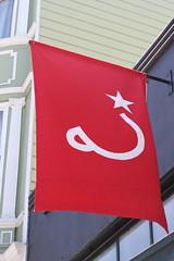 Ritual Roasters Flag