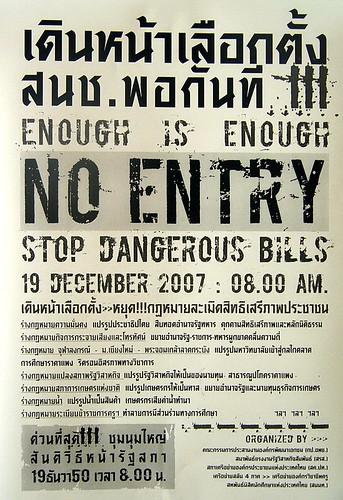 NO ENTRY 2007.12.19