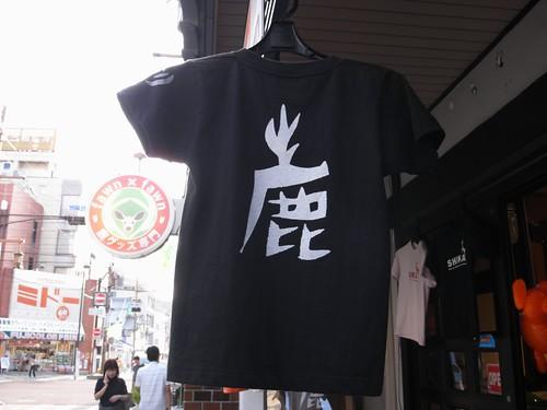 fawn×fawn(奈良町)-02