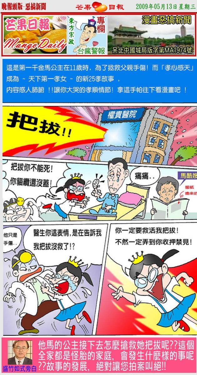 090513頭版--漫畫新聞--[東方專欄]馬唯中之第二十五笑