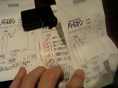 バーミヤンで4000円超え(2名様)