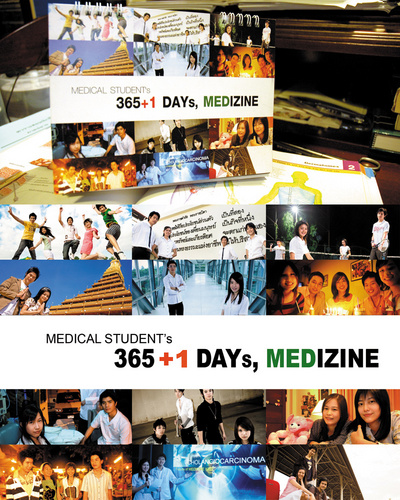 med kku calendar 2008