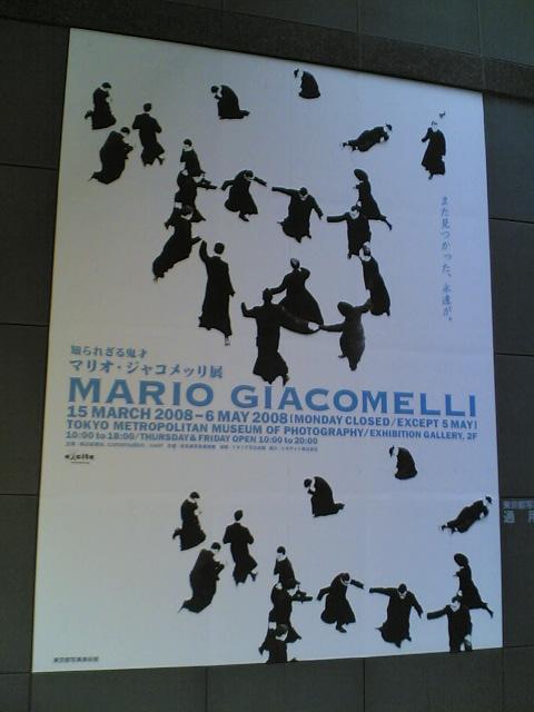 マリオ・ジャコメッリ展 Mario Giacomelli