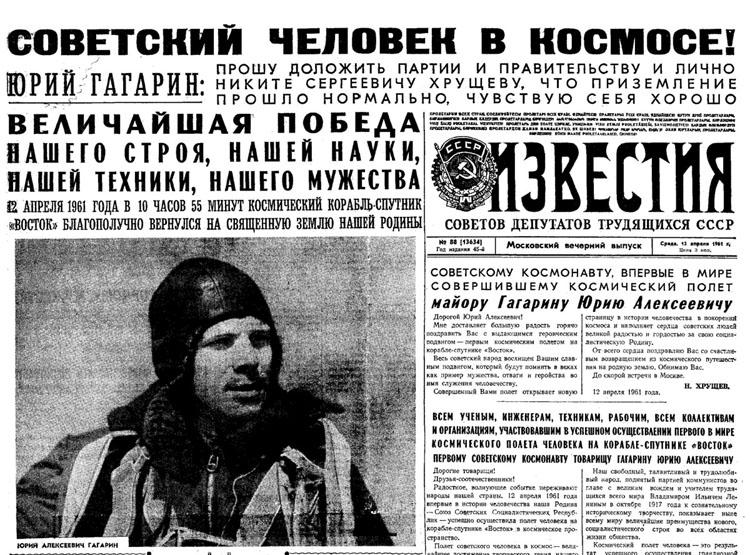 gagarine - 50 ème anniversaire Vol Gagarine 4510090303_44060165f1_o