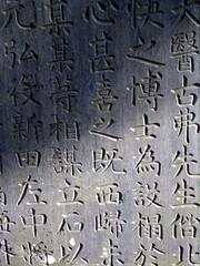 漢字wall