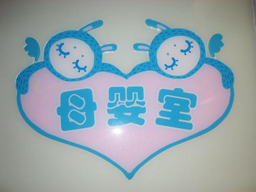 腾讯母婴室-标志