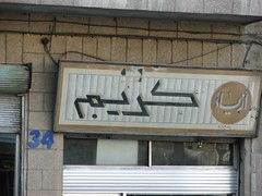 Amman_Old_Signs42 (humeid) Tags: old signs amman calligraphy