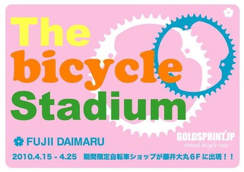 The+bicycle+stadium