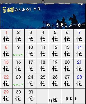 S拔腦內組成日曆版