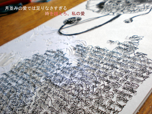 bijoux2 by hinaaoyama.