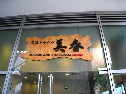 Miharu Signboard.JPG