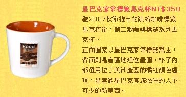 starbucks's mug