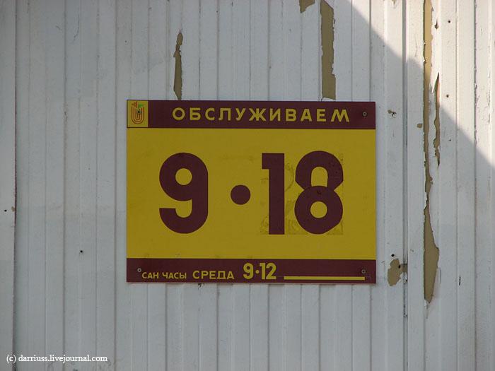 koidanovo_17