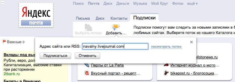 Подписаться на блог Навального