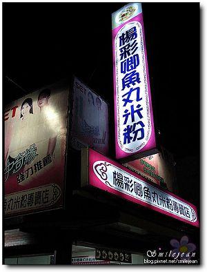 楊彩卿魚丸6