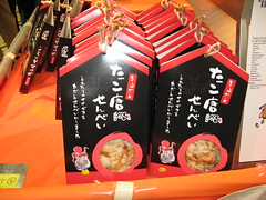 Mitsuwa Marketplace: Display - squid crackers