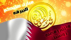 }    { (| Rashid AlKuwari | Qatar) Tags: el doha qatar qtr        sha3r    malion lkuwari   hawaalrayyanfav
