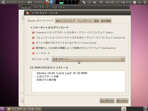 ubuntu10.04desktop_043