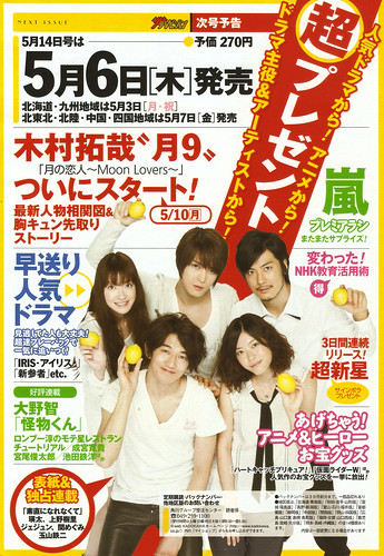 Weekly Television (2010 no.17) Next Cover