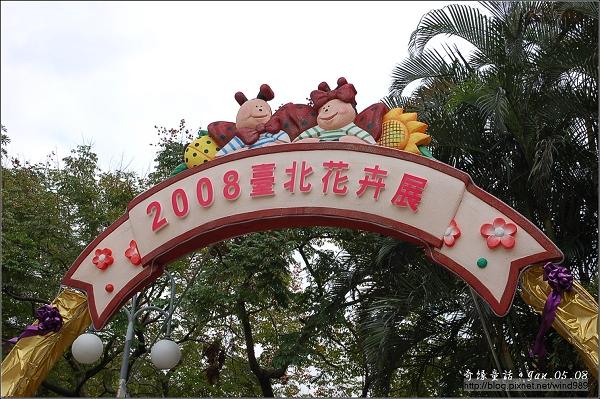DSC_6242台北花卉展