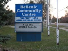 Hellenic Community Centre (Mohawk_student004) Tags: ontario greek brantford ethniccommunitygroup