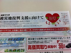 マツダのお店では、来店客一組毎に100円寄付するそうな。 洗車だけど来てよかった!
