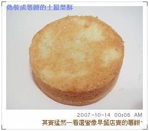 台中買的土鳳梨酥 (8)