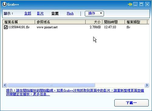 下載Pixnet影片06