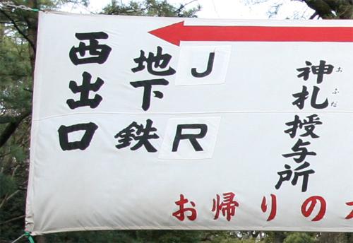 jingu2