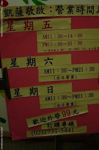 20090502 台北凱撒西餐 (6).jpg